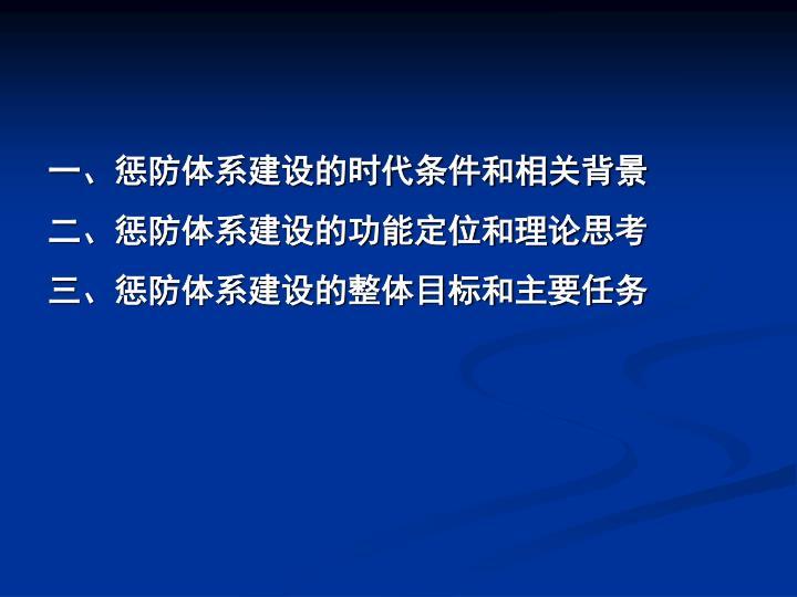一、惩防体系建设的时代条件和相关背景