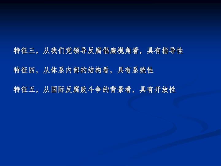 特征三,从我们党领导反腐倡廉视角看,具有指导性