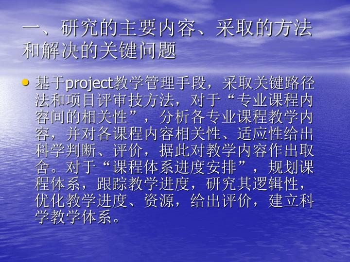一、研究的主要内容、采取的方法和解决的关键问题