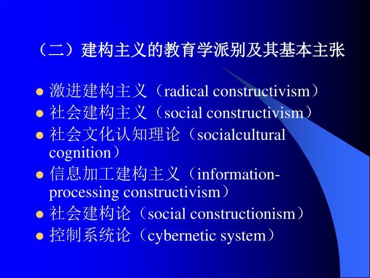 (二)建构主义的教育学派别及其基本主张