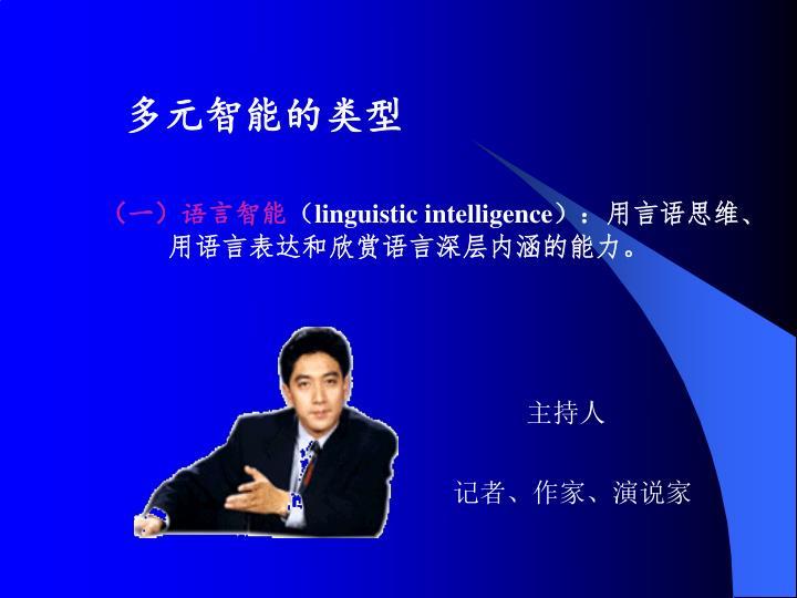 多元智能的类型