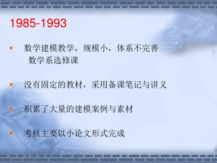 1985-1993