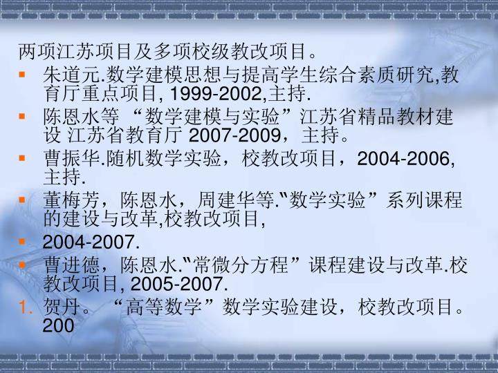 两项江苏项目及多项校级教改项目。