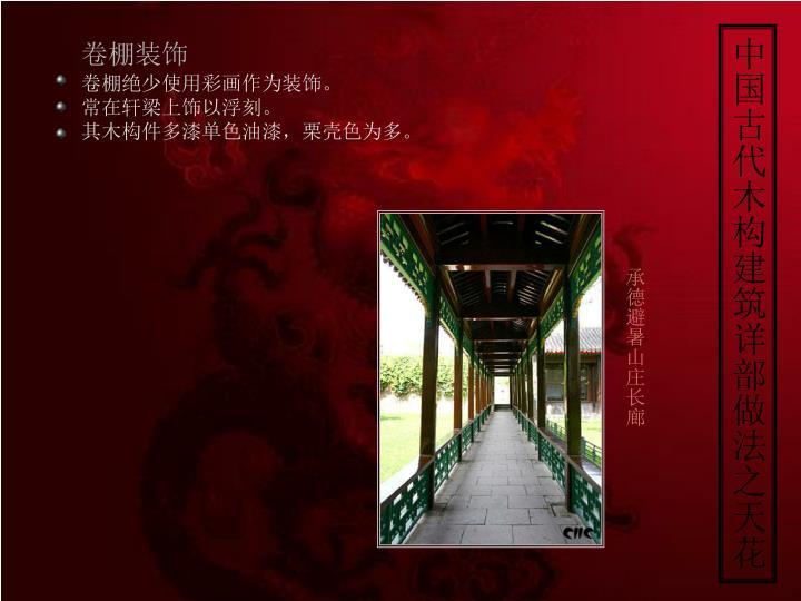 中国古代木构建筑详部做法之天花