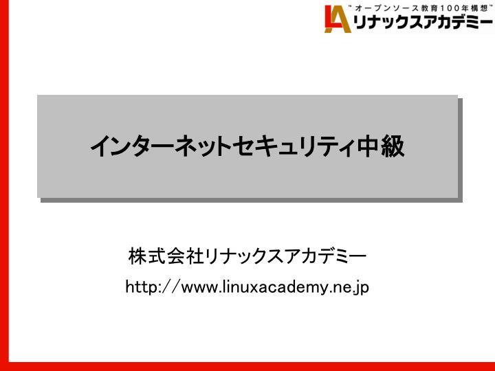 インターネットセキュリティ中級