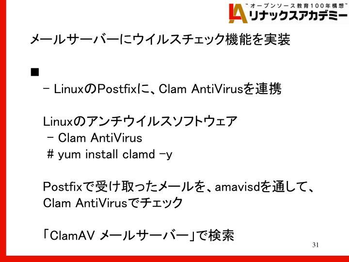 メールサーバーにウイルスチェック機能を実装