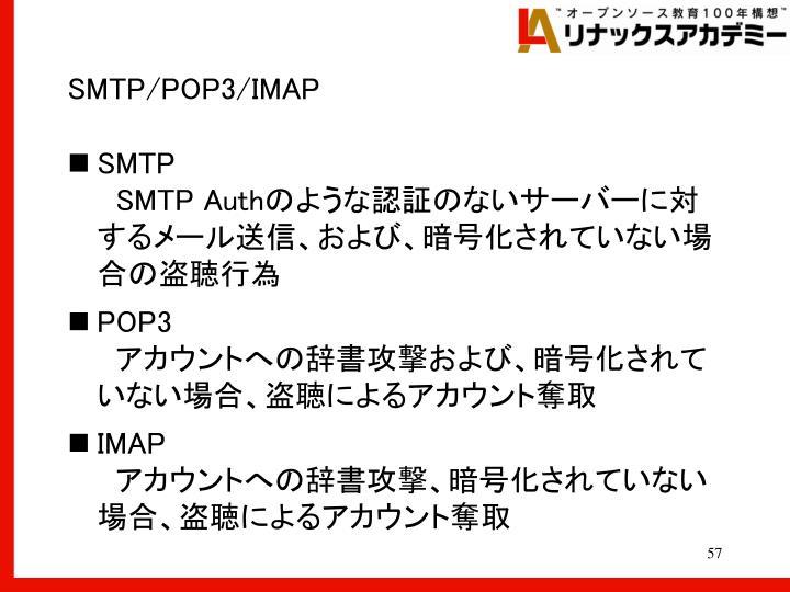 SMTP/POP3/IMAP