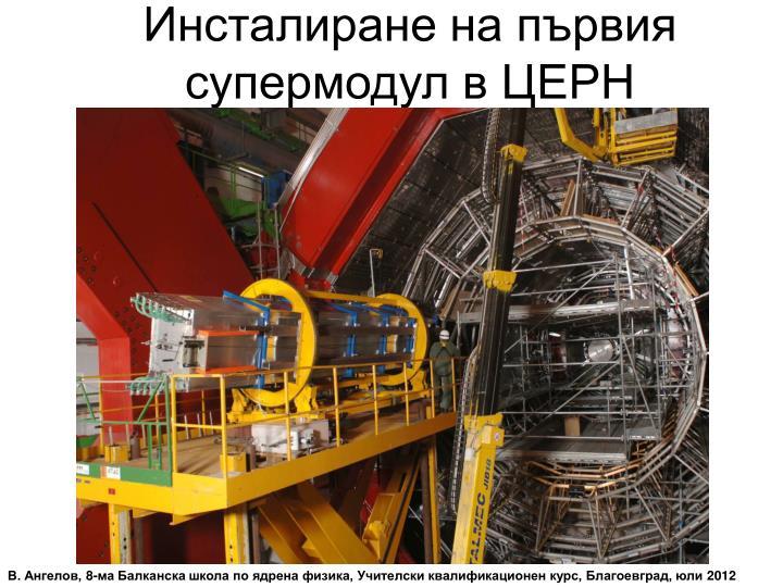 Инсталиране на първия супермодул в ЦЕРН