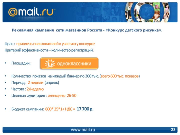 Рекламная кампания  сети магазинов