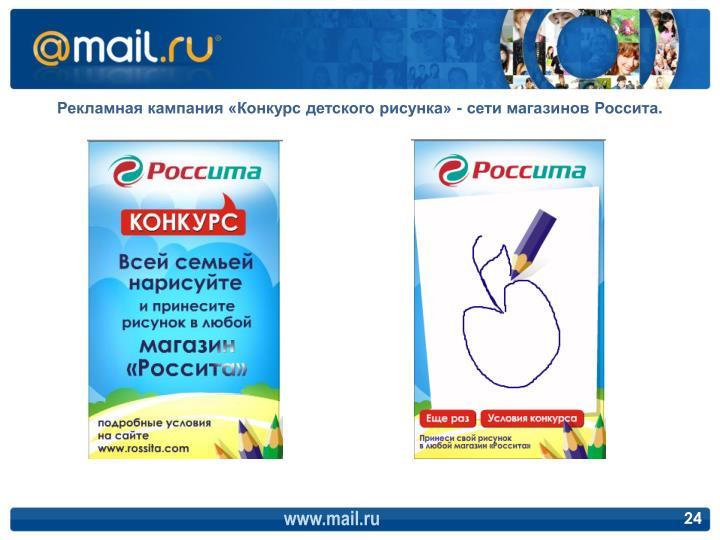 Рекламная кампания «Конкурс детского рисунка» - сети магазинов