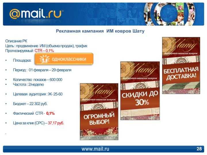 Рекламная кампания  ИМ ковров