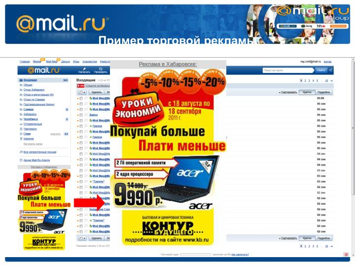 Пример торговой рекламы