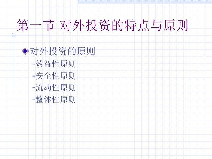 第一节 对外投资的特点与原则