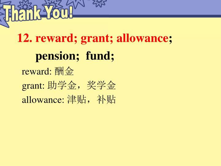 12. reward; grant; allowance