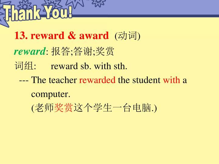 13. reward & award