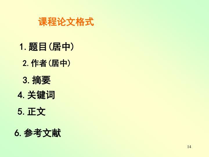 课程论文格式