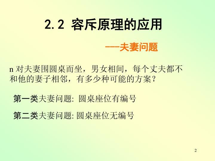 2.2 容斥原理的应用