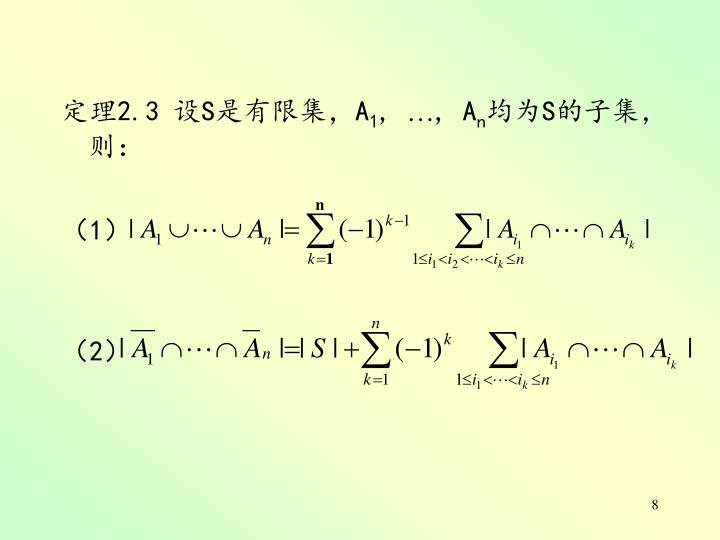 定理2.3 设