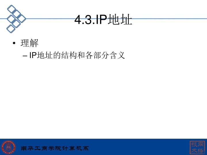 4.3.IP