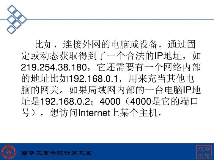 比如,连接外网的电脑或设备,通过固定或动态获取得到了一个合法的