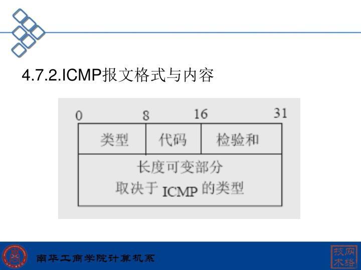 4.7.2.ICMP