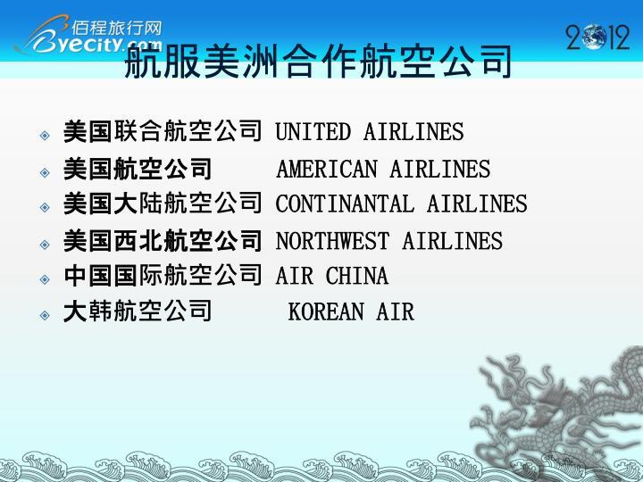 航服美洲合作航空公司