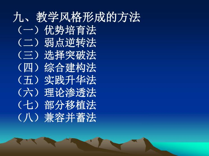 九、教学风格形成的方法