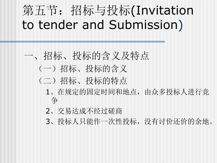 第五节:招标与投标(