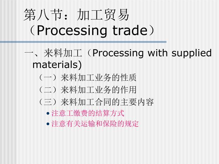第八节:加工贸易(