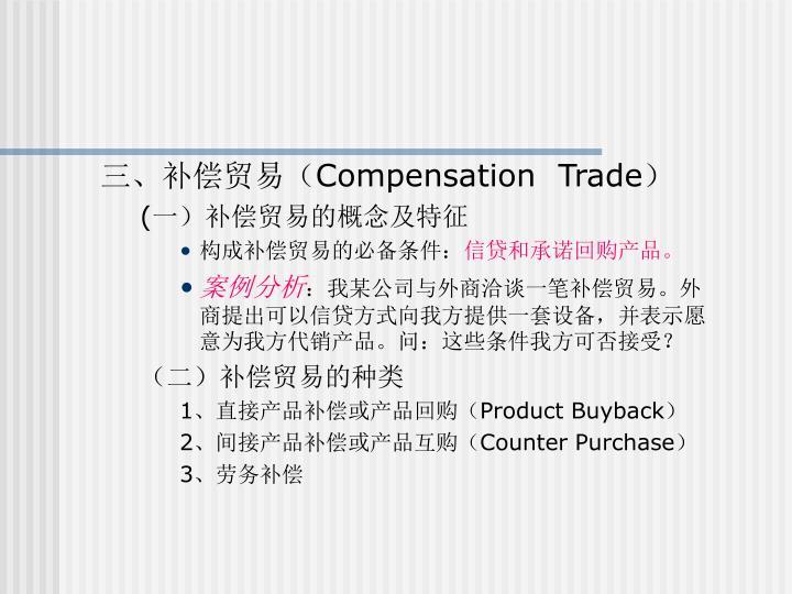 三、补偿贸易(