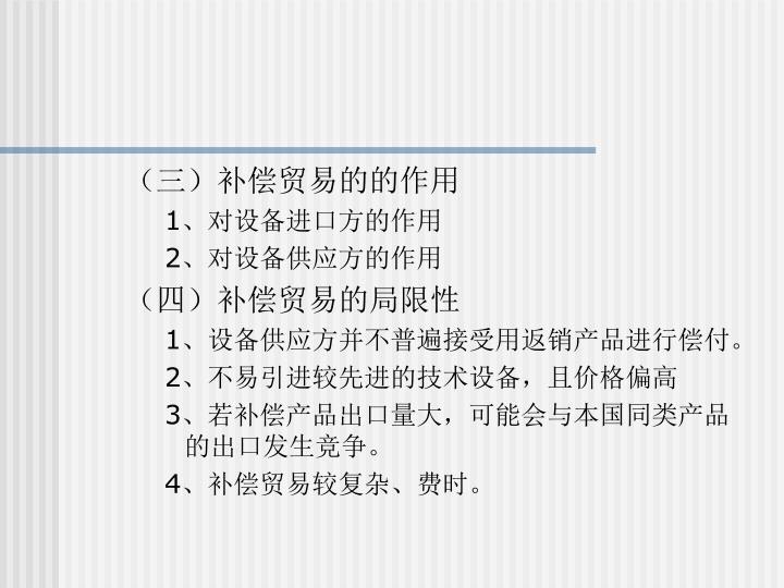 (三)补偿贸易的的作用