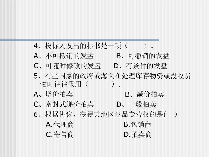 4、投标人发出的标书是一项(      )。