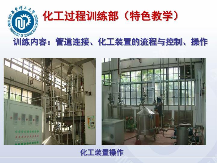 训练内容:管道连接、化工装置的流程与控制、操作
