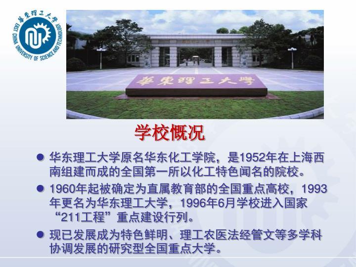 华东理工大学原名华东化工学院,是