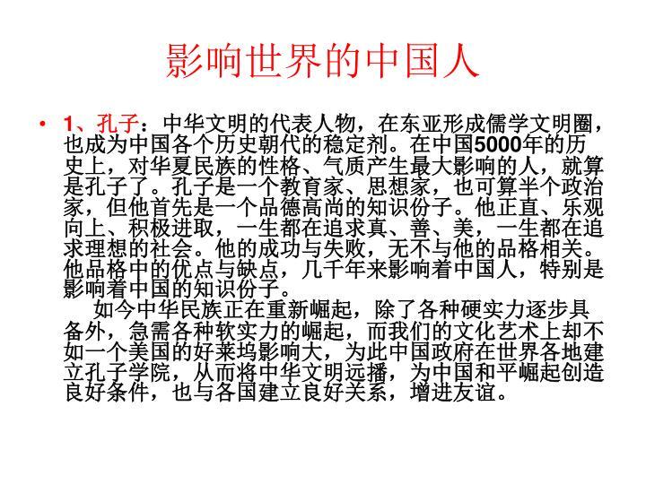 影响世界的中国人