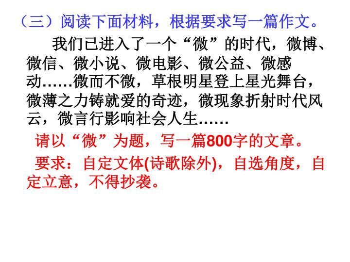 (三)阅读下面材料,根据要求写一篇作文。
