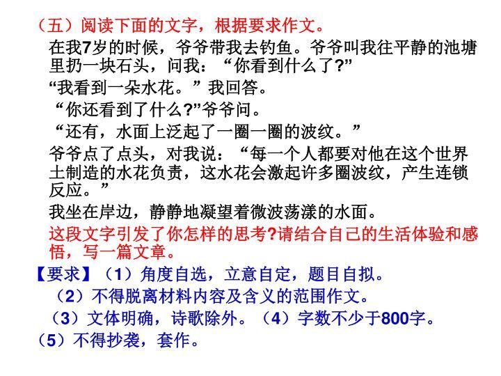 (五)阅读下面的文字,根据要求作文。