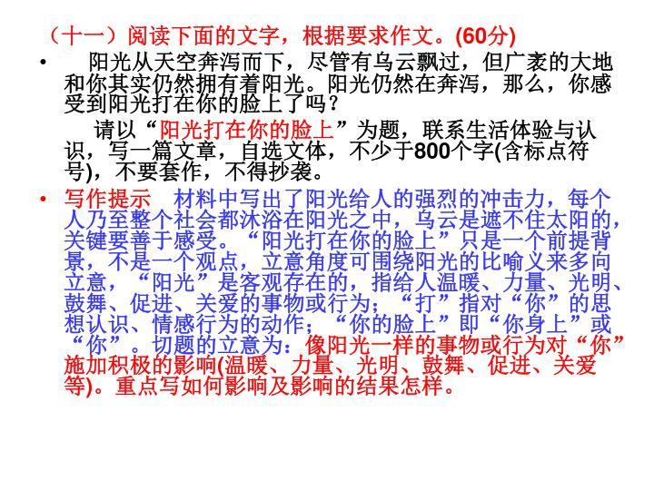 (十一)阅读下面的文字,根据要求作文。