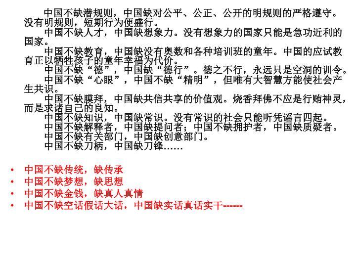 中国不缺潜规则,中国缺对公平、公正、公开的明规则的严格遵守。没有明规则,短期行为便盛行。