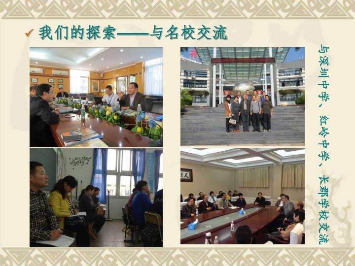 与深圳中学、红岭中学、长郡学校交流