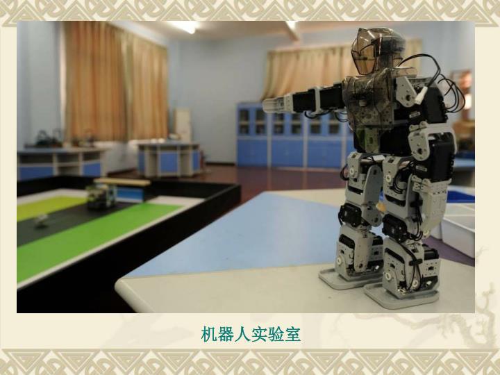 机器人实验室