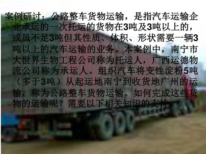 案例研讨:公路整车货物运输,是指汽车运输企业承运的一次托运的货物在