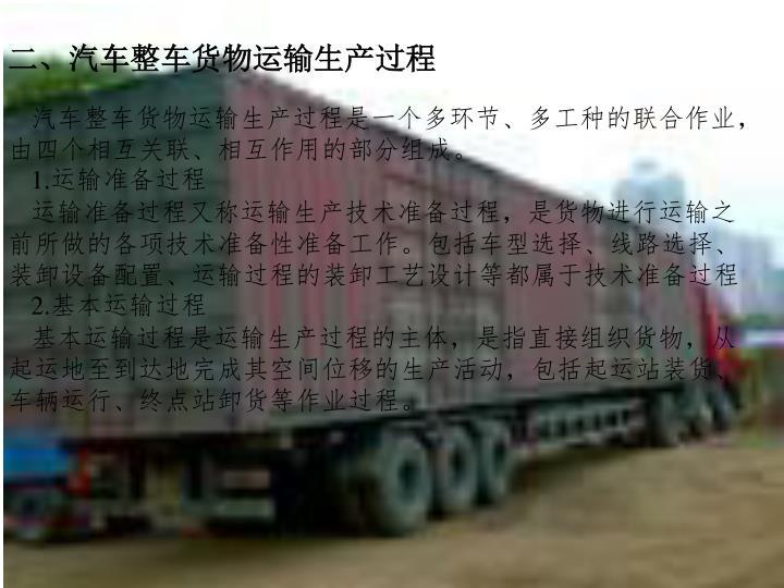 二、汽车整车货物运输生产过程