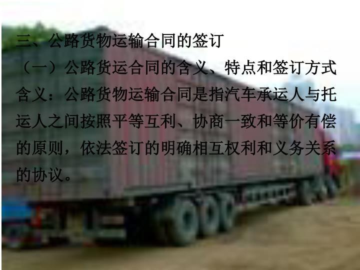 三、公路货物运输合同的签订