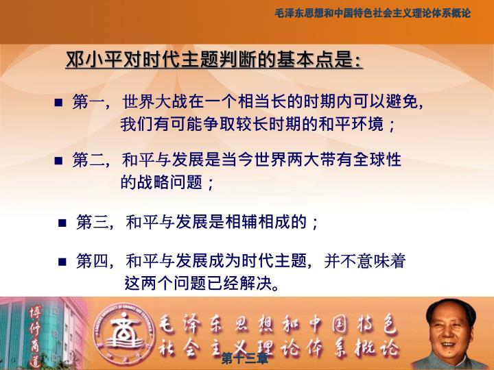 邓小平对时代主题判断的基本点是