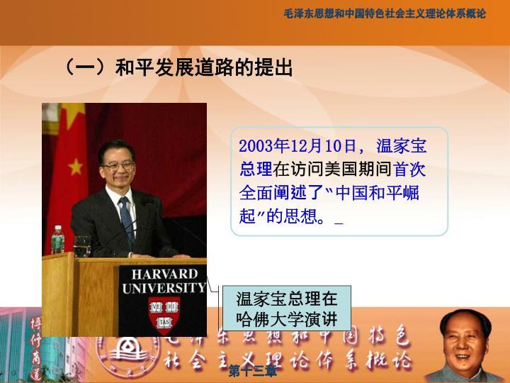 温家宝总理在哈佛大学演讲