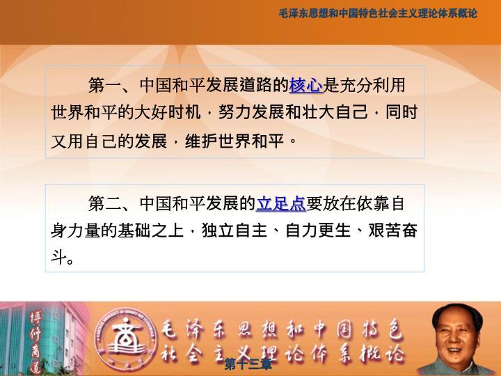 第一、中国和平发展道路的