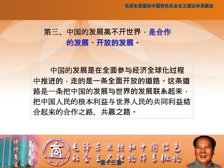 第三、中国的发展离不开世界,