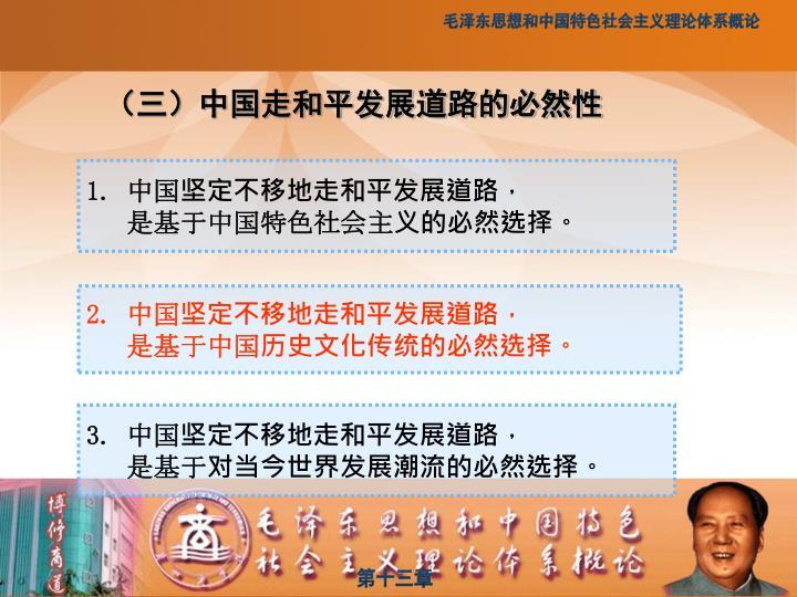 (三)中国走和平发展道路的必然性