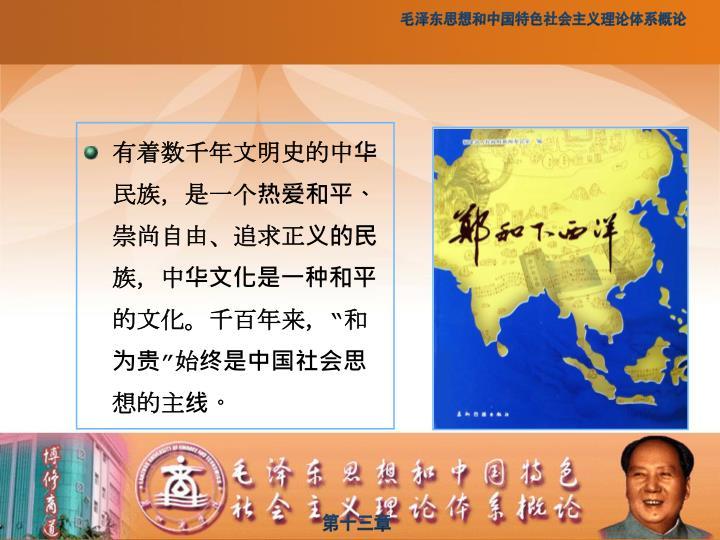 有着数千年文明史的中华民族,是一个热爱和平、崇尚自由、追求正义的民族,中华文化是一种和平的文化。千百年来,